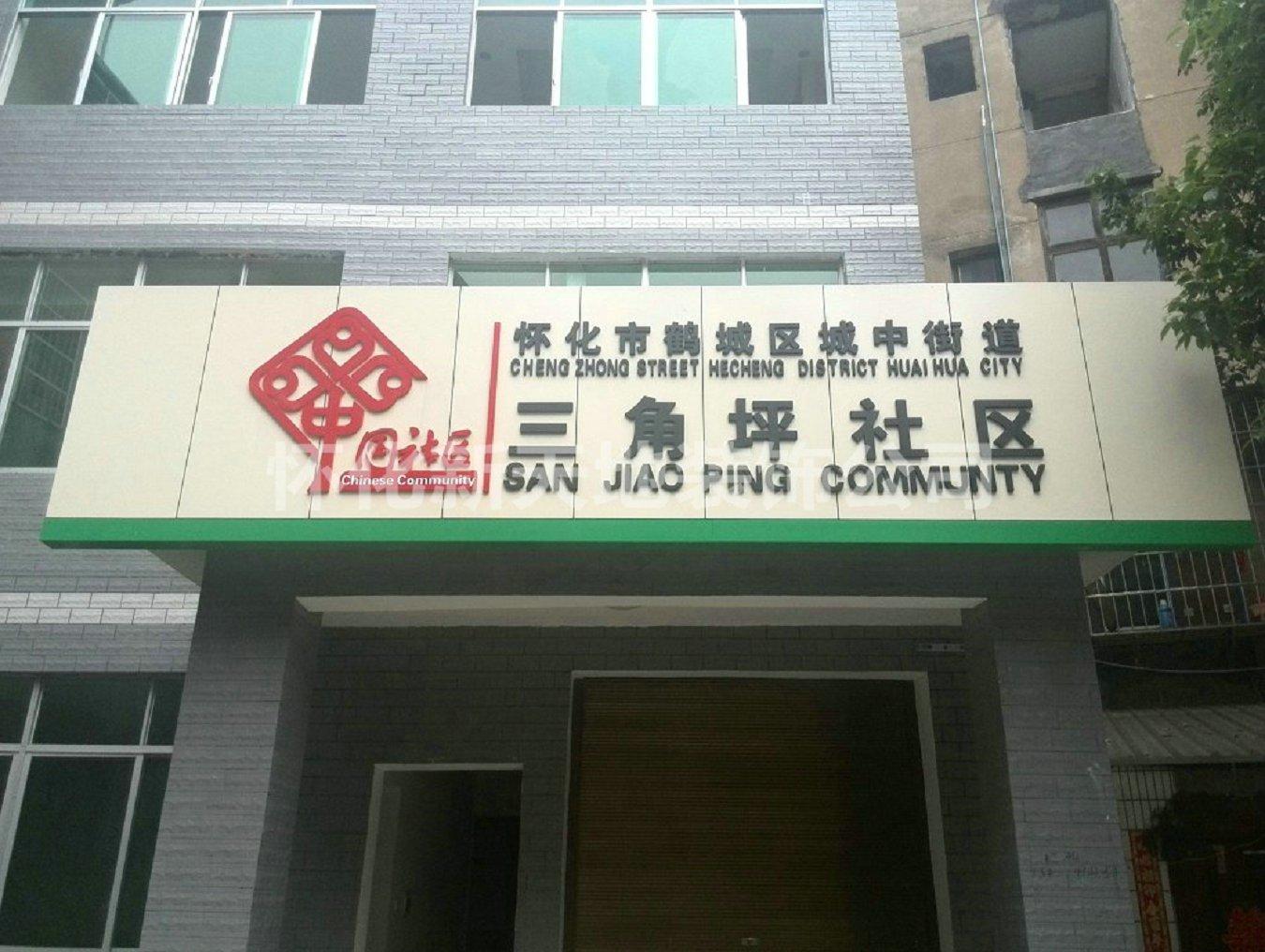 龙8国际备用网站鹤城各社区装修