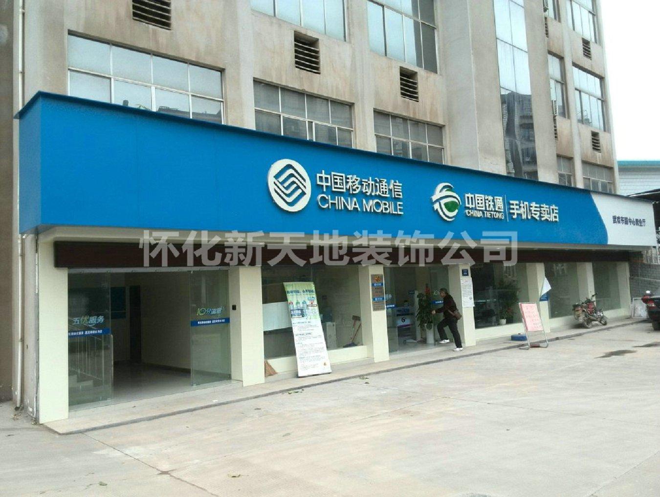 龙8国际备用网站移动各县市办公营业厅装修