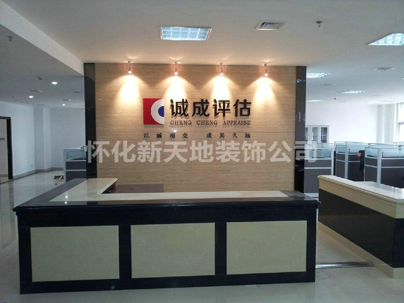 龙8国际备用网站诚成评估公司装修