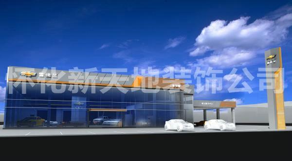 龙8国际备用网站雪佛兰4S店装修装修